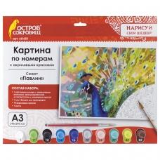 Картина по номерам А3, ОСТРОВ СОКРОВИЩ 'ПАВЛИН', С АКРИЛОВЫМИ КРАСКАМИ, картон, кисть, 661628