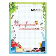 Листы-вкладыши для портфолио школьника, 14 разделов, 16 листов, 'Любимая школа', BRAUBERG, 127548