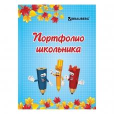 Листы-вкладыши для портфолио, для начальной школы, 14 разделов, 16 листов, 'Я и школа', BRAUBERG, 127549