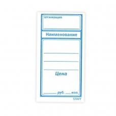 Ценники бумажные 'Большой', 50х95 мм, комплект 600 шт., STAFF, 128688
