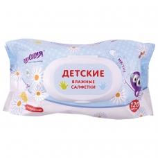Салфетки влажные 120 шт., для детей ЮНЛАНДИЯ, универсальные, очищающие, клапан крышка