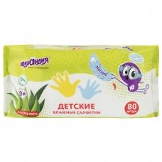 Салфетки влажные 80 шт., для детей ЮНЛАНДИЯ, универсальные, очищающие