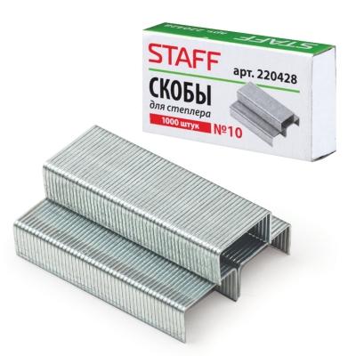 Скобы для степлера STAFF №10, 1000 штук, в картонной коробке, до 20 листов, 220428 222 220428 в Казани