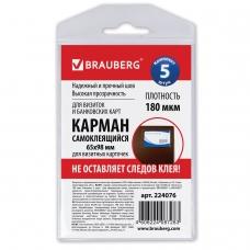 Карманы самоклеящиеся BRAUBERG, комплект 5 шт., 65х98 мм, для визитных карточек, 224076
