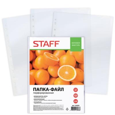 Папки-файлы перфорированные, А4, STAFF, комплект 100 шт., апельсиновая корка, 25 мкм, 226828 21004 226828 в Казани