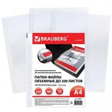 Папки-файлы перфорированные, А4, BRAUBERG, объёмные, до 200 л., комплект 10 шт., гладкие, 180 мкм, 226833