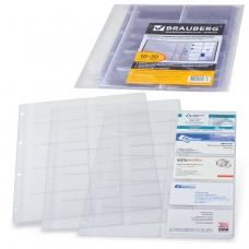 Папки-файлы на 20 визиток BRAUBERG, КОМПЛЕКТ 10 шт., А4 210х297 мм, перфорированные, плотный ПВХ, 231831