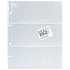 Листы-вкладыши для денежных купюр для альбома 'Оптима' М9-05, комплект 5 шт., 200х250 мм, 3 кармана, ЛМБ-03