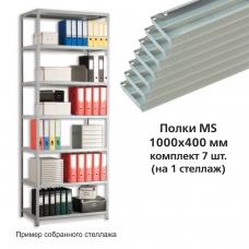 Полки MS ш1000хг400 мм, КОМПЛЕКТ 7 шт. для металлического стеллажа, фурнитура в комплекте