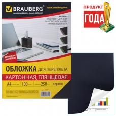 Обложки для переплета BRAUBERG, комплект 100 шт., глянцевые, А4, картон 250 г/м2, черные, 530841