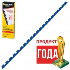 Пружины пластиковые для переплета BRAUBERG, комплект 100 шт., 6 мм, для сшивания 10-20 листов, синие, 530905