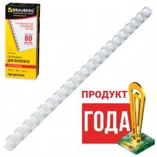 Пружины пластиковые для переплета BRAUBERG, комплект 100 шт., 12 мм, для сшивания 56-80 листов, прозрачные, 530916