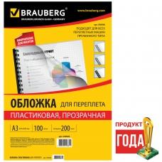 Обложки для переплета BRAUBERG, комплект 100 шт., А3, пластик 200 мкм, прозрачные, 530936