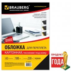 Обложки для переплета BRAUBERG, комплект 100 шт., тиснение под кожу, А3, картон 230 г/м2, черные, 530944