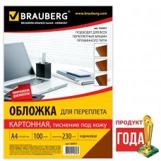Обложки для переплета BRAUBERG, комплект 100 шт., тиснение под кожу, А4, картон 230 г/м2, коричневые, 530951
