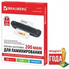 Пленки-заготовки для ламинирования BRAUBERG, комплект 100 шт., для формата А4, 200 мкм, 531777