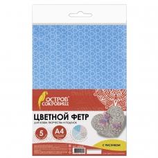 Цветной фетр для творчества, А4, 210х297 мм, BRAUBERG/ОСТРОВ СОКРОВИЩ, с рисунком, 5 листов, 5 цветов, толщина 2 мм, 'Пастель', 660650