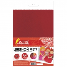 Цветной фетр для творчества, А4, BRAUBERG/ОСТРОВ СОКРОВИЩ, 10 листов, 10 цветов, толщина 1 мм, 'Солнечный', 660653