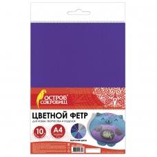 Цветной фетр для творчества, А4, BRAUBERG/ОСТРОВ СОКРОВИЩ, 10 листов, 10 цветов, толщина 1 мм, 'Морской', 660655