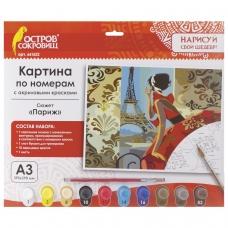 Картина по номерам А3, ОСТРОВ СОКРОВИЩ 'ПАРИЖ', С АКРИЛОВЫМИ КРАСКАМИ, картон, кисть, 661622